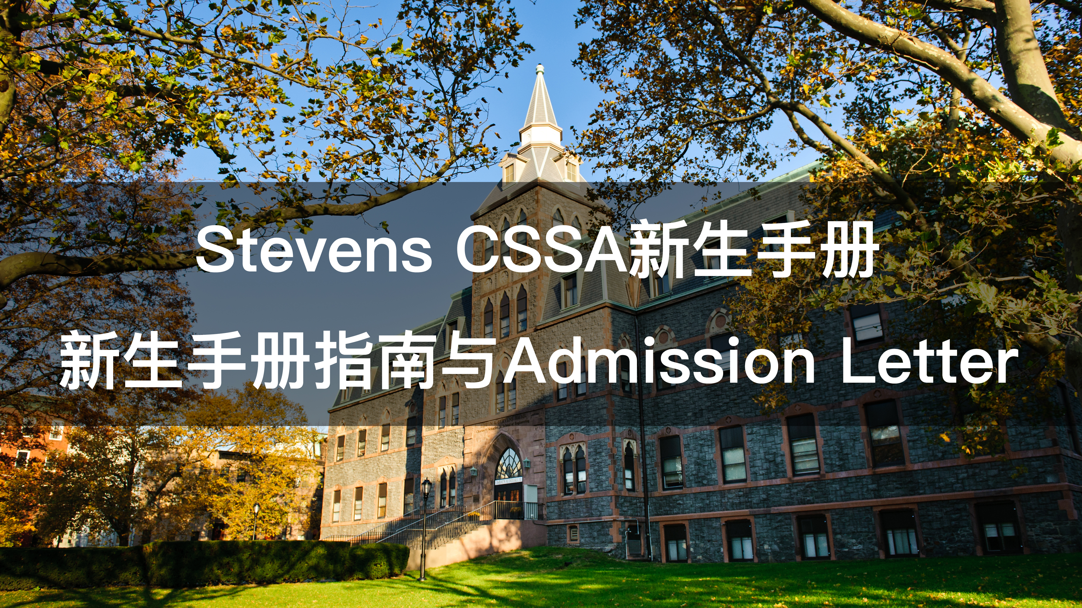 【SIT新生资讯准备篇一】新生手册指南与Admission Letter录取信
